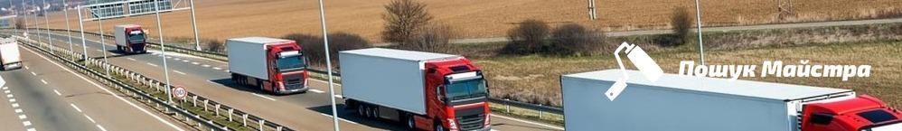 Технология и расчет стоимость перевозки грузов во Львове