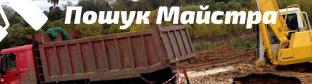 Земляные работы во Львове: основные особенности