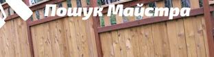 Монтаж деревянного забор: особенности технологии