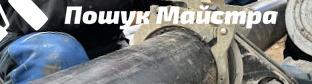 Замена канализации Львов | Цена работы – мастера, отзывы
