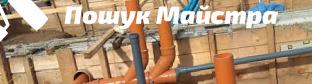 Основные аспекты технологии замены канализации во Львове