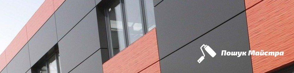 Алюминиевые композитные панели Львов | Цена на фасадные системы