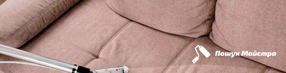 Від чого залежить ціна хімчистки дивана