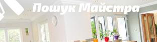 Дрібні плиточні роботи у Львові, ціна і гарантії