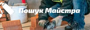 Будівельні роботи у Львові: види і технології