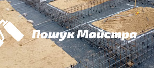 Фундаментні роботи Львів, розцінки