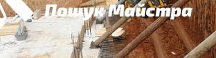Разработка грунта во Львове