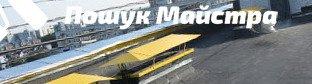 Гидроизоляционные работы Львов, цены от строителей