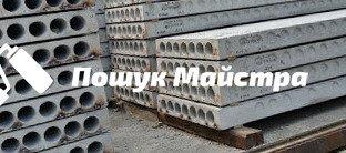 Плиты перекрытия во Львове: особенности материала