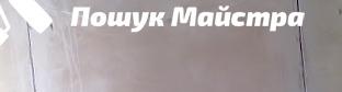 Демонтаж железобетонных перегородок Львов: цены, безопасность